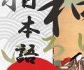 104237_nihongo.jpg