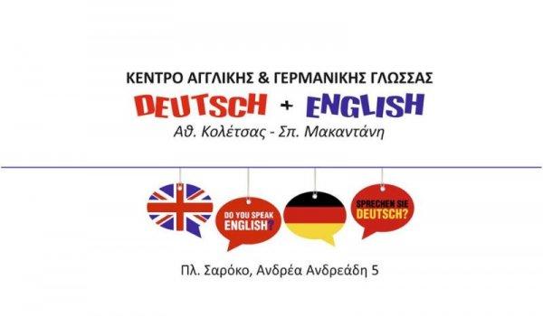 Ζητούνται καθηγήτριες-καθηγητές Αγγλικών