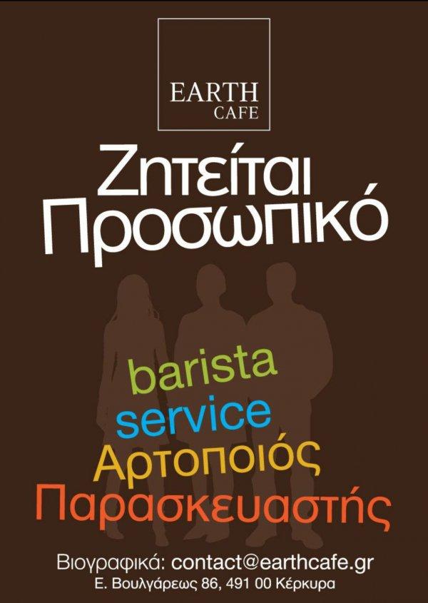 Ζητείται προσωπικό από το Earth Cafe