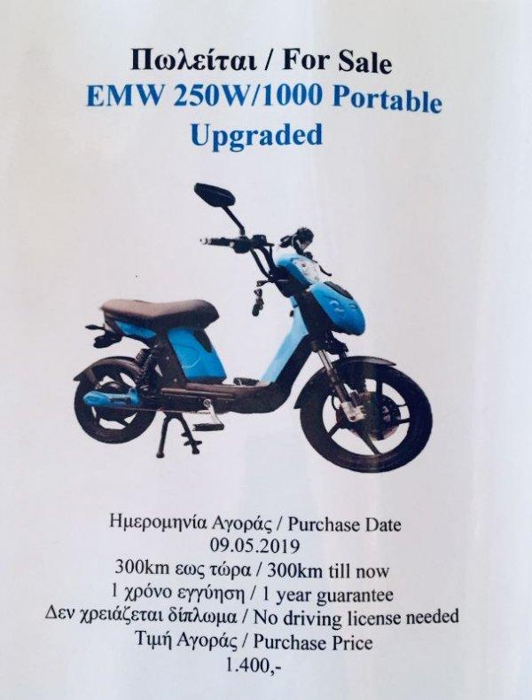 Πωλείται ηλεκτρικό scooter