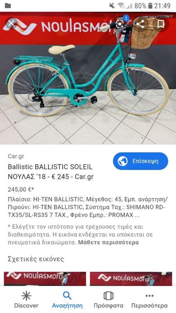 Πωλείται ποδήλατο πόλης