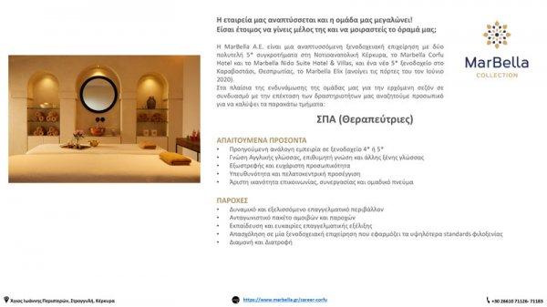 Η εταιρεία Marbella AE αναζητά προσωπικό
