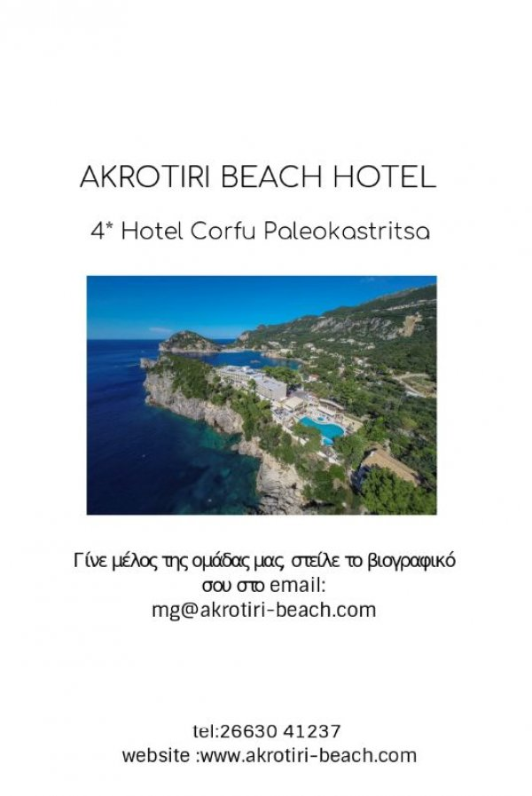 Το ξενοδοχείο Akrotiri Beach Hotel αναζητά προσωπικό για τη νέα σεζόν