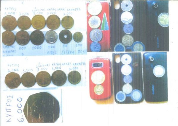 Πωλούνται παλαιά νομίσματα