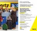 151277_hertz-aggelies-2.jpg