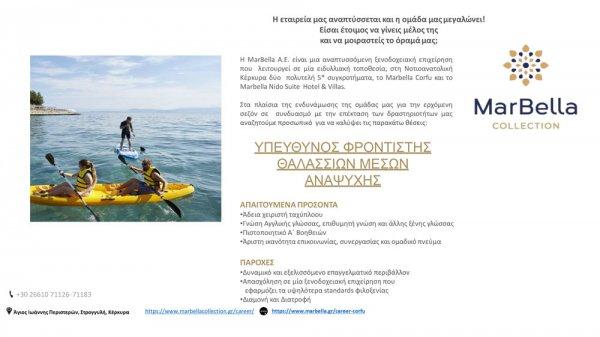 Η εταιρεία Marbella AE ζητά υπεύθυνο φροντιστή θαλάσσιων μέσων αναψυχής