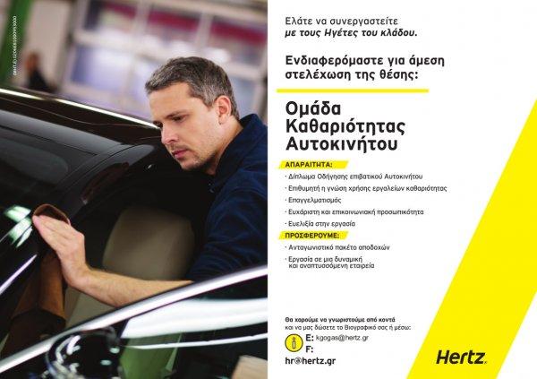 Ζητείται ομάδα καθαριότητας αυτοκινήτου από την εταιρεία Hertz