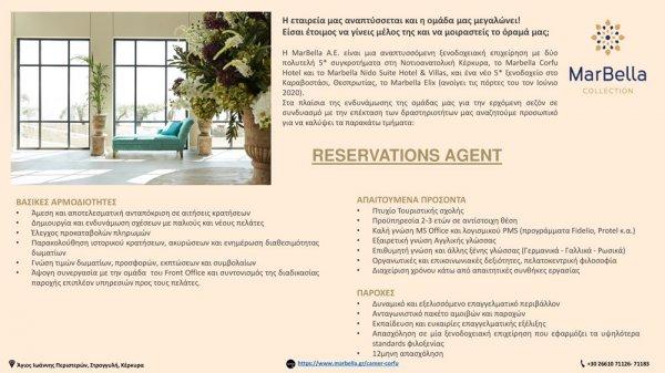 Η εταιρεία Marbella AE ζητά Reservation Agent