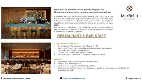 Η εταιρεία Marbella AE ζητά προσωπικό