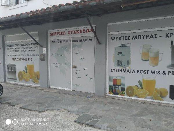 Πωλείται κατάστημα - επαγγελματικός χώρος στην Αλεπού