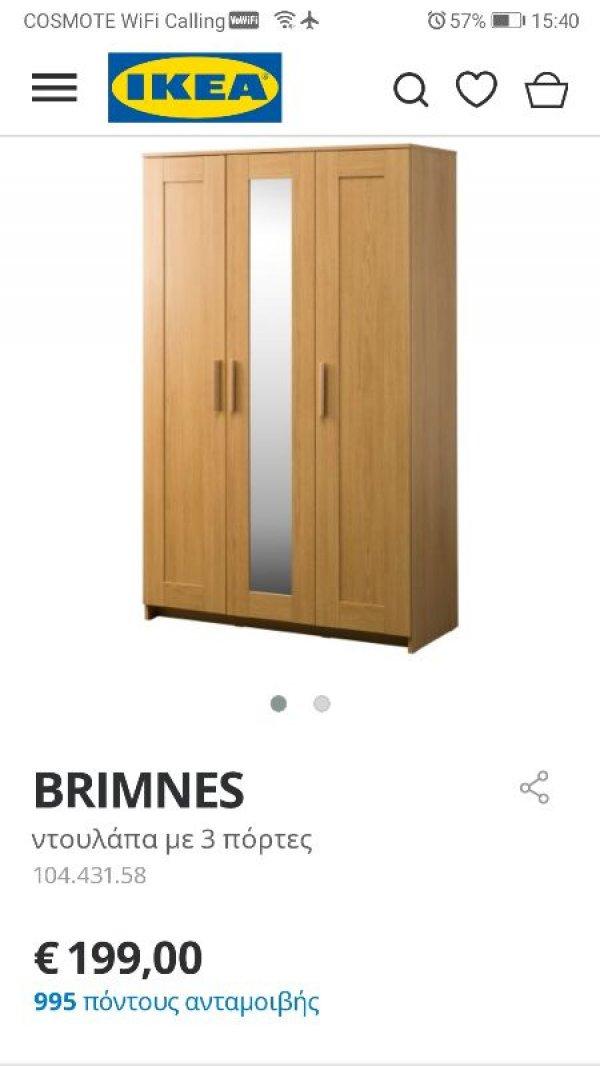 Πωλείται ντουλάπα