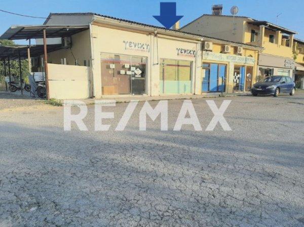 Ενοικιάζεται κατάστημα κοντά στην πόλη από τη Re/Max Reale