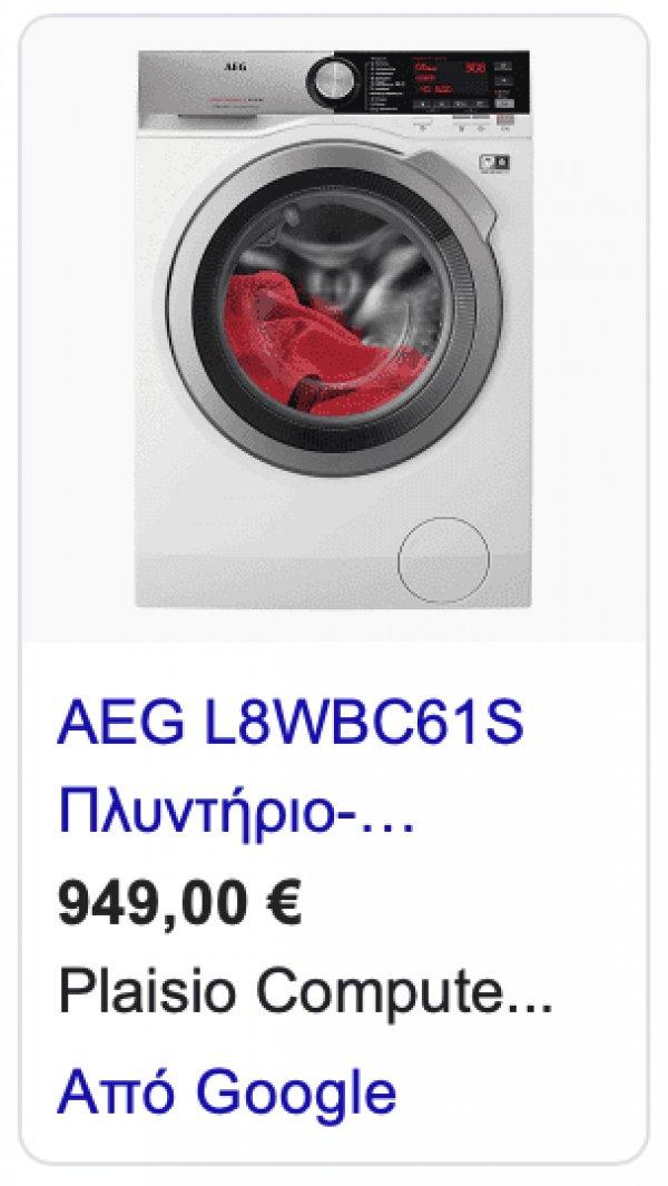 Πωλείται πλυντήριο στεγνωτήριο