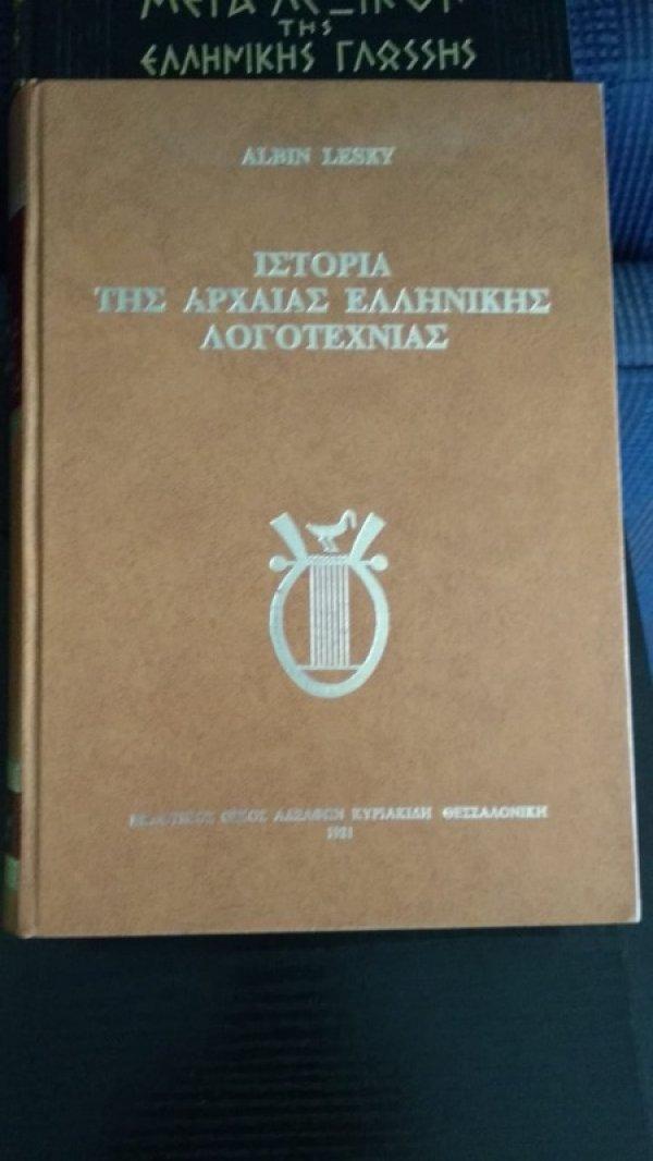 Πωλείται Λεξικό Αρχαίας Ελληνικής Γλώσσας