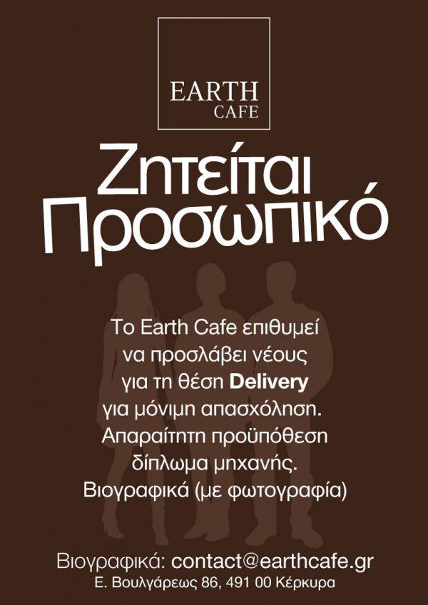 Ζητείται delivery απο το Earth Cafe