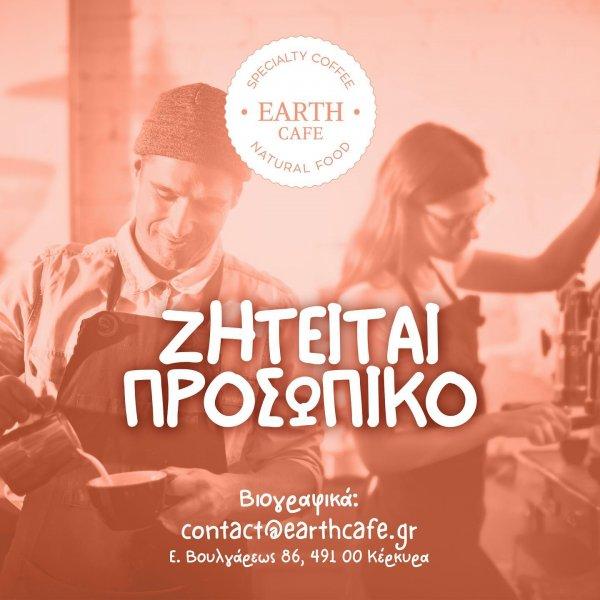 Το Earth cafe αναζητά προσωπικό