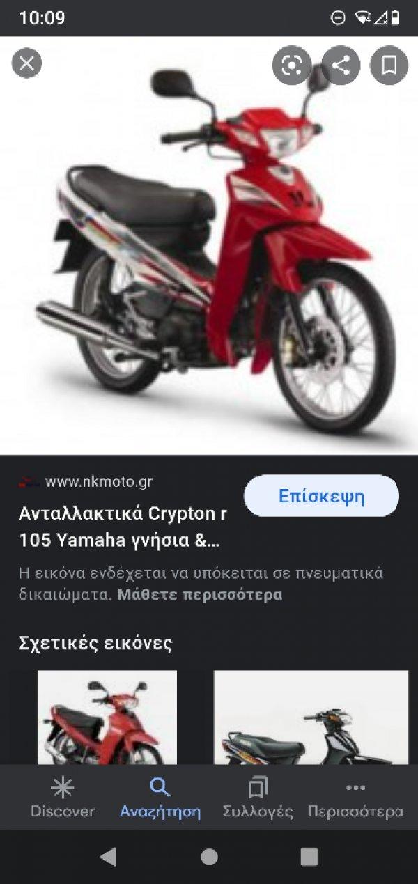 Ζητείται yamaha crypton r 105-115