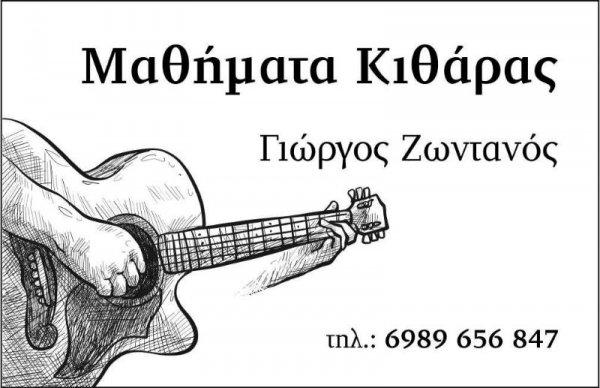 Μάθημα κιθάρας