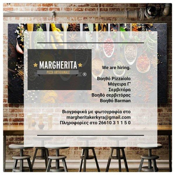 Ζητείται προσωπικό από το Margherita Pizza Artigianale