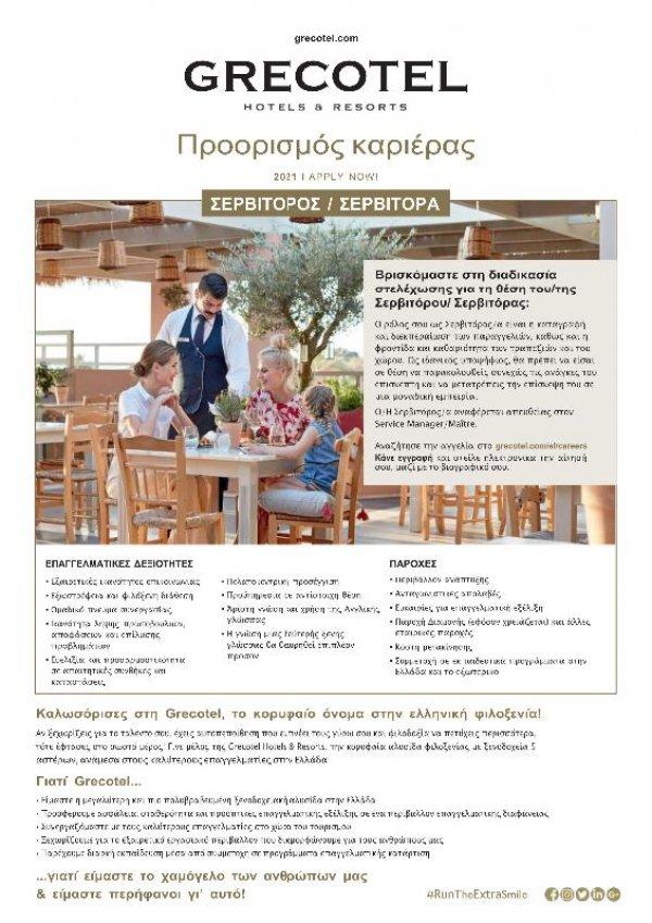 Ζητείται προσωπικό από την Grecotel hotels & resorts