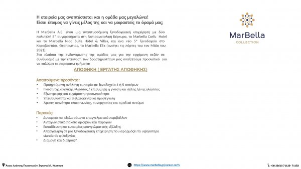 Η εταιρεία Marbella AE αναζητά εργάτη αποθήκης
