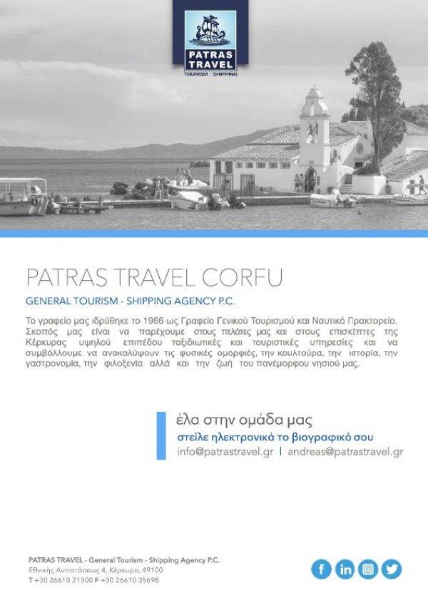 Ζητούνται συνεργάτες από τουριστικό πρακτορείο