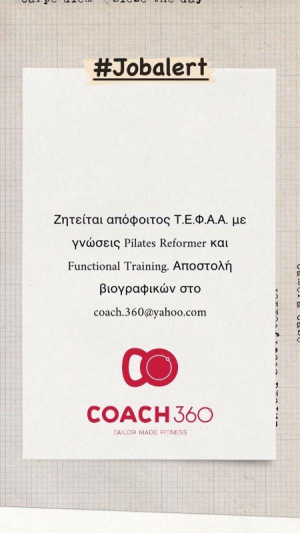 Ζητείται γυμναστής/ια από το Coach 360°