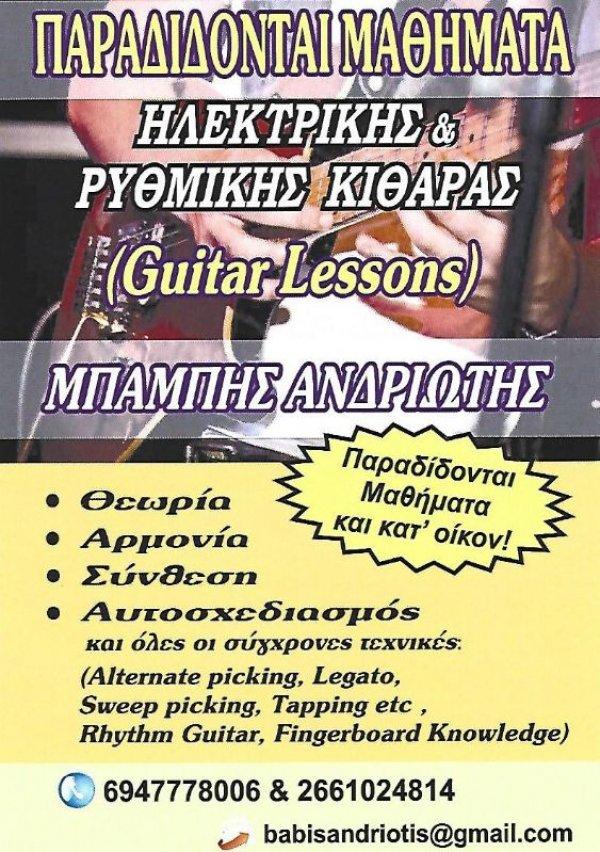 Παραδίδονται μαθήματα ηλεκτρικής και κλασικής κιθάρας