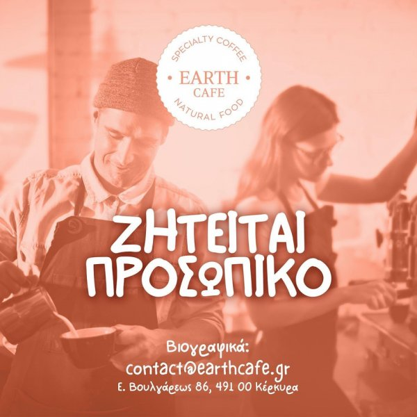 Ζητείται προσωπικό από Earth Cafe