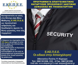 ekepee security