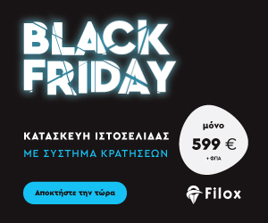 Filox - Black Friday 2019 - Θέση Β