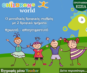childrens world 220620