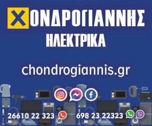 chondrogiannis 250121
