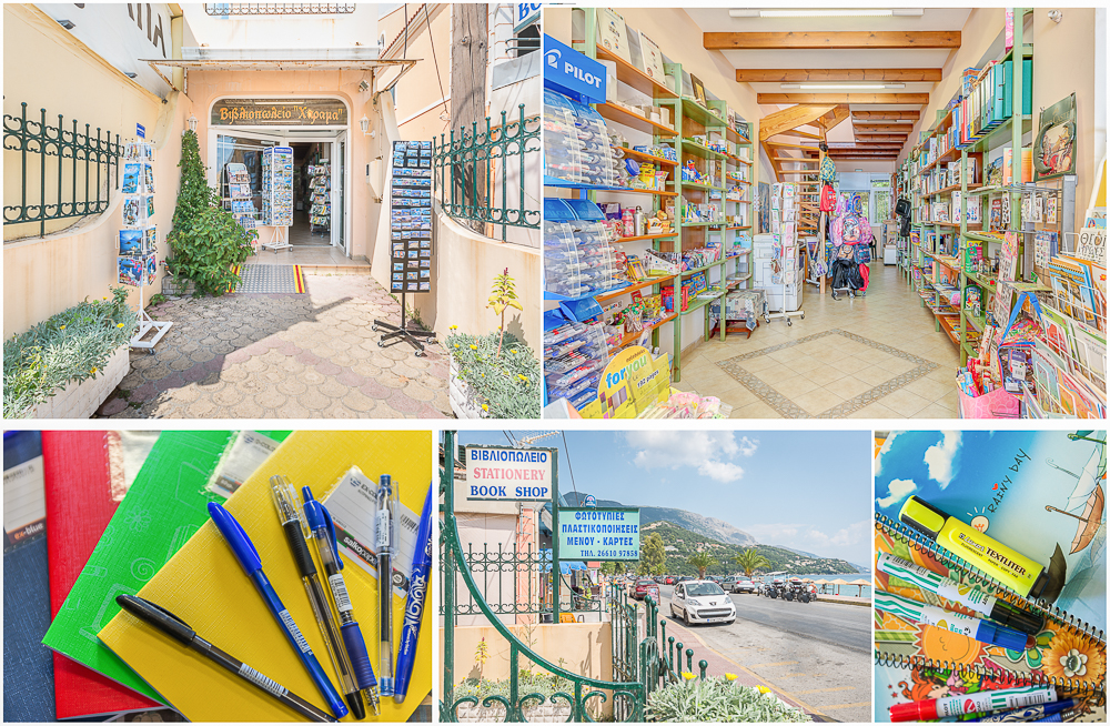 c6ceda3ab5e Στηρίζουμε τα Κέρκυραϊκά βιβλιοπωλεία. Βρείτε ένα δίπλα σας - Κέρκυρα
