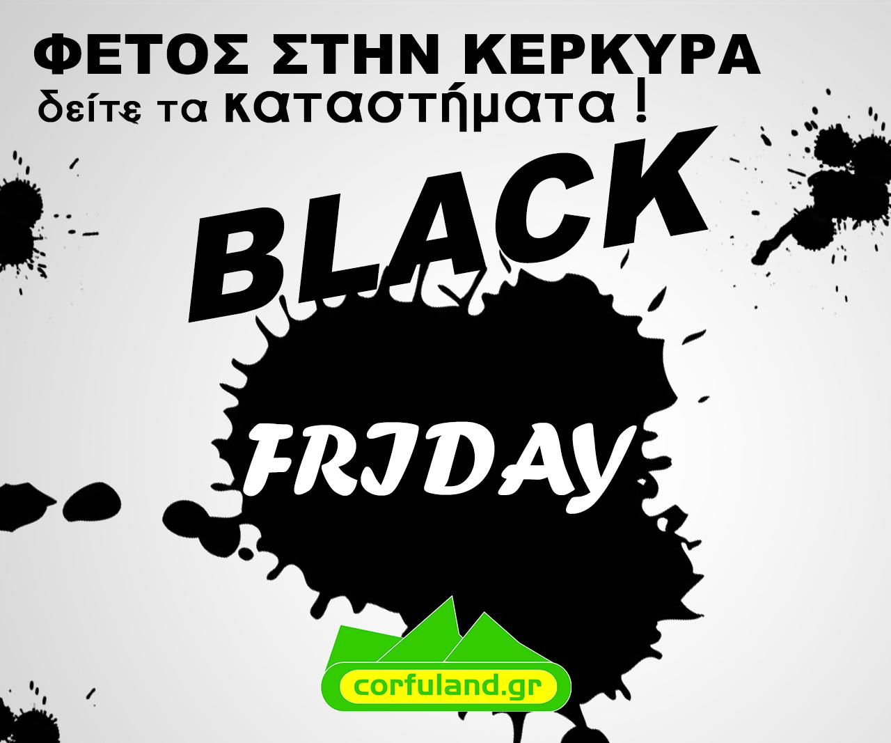 47528c709bde Black Friday στην Κέρκυρα. Δείτε τα καταστήματα που συμμετέχουν φέτος