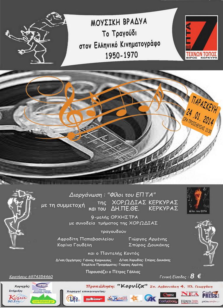 af6e0ffc3f Διαγωνισμός  Προσκλήσεις για τη συναυλία αφιέρωμα στον Ελληνικό  Κινηματογράφο