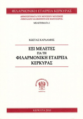 http://www.corfuland.gr/images/stories/politismos/2011/02/eksi-meletes-gia-ti-filarmoniki-kerkyra.jpg