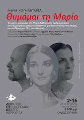 ... FashionOptics 17102016 · Maria Kallas έως 16 12 · corfudelivery · Corfu  ... a71e954b150