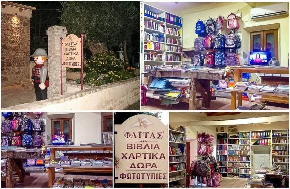 Στηρίζουμε τα Κέρκυραϊκά βιβλιοπωλεία. Βρείτε ένα δίπλα σας