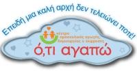 Ομιλία «Η σημασία της Φυσικής Δραστηριότητας και της Ψυχοκινητικής στην ανάπτυξη παιδιών»