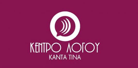Δωρεάν λογοθεραπευτική και εργοθεραπευτική αξιολόγηση από το «Κέντρο Λόγου–Κάντα Τίνα»