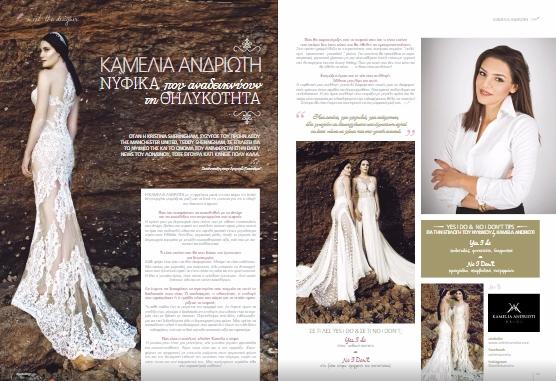 H σχεδιάστρια Καμέλια Ανδριώτη σε ένα από τα γνωστότερα περιοδικά για το γάμο