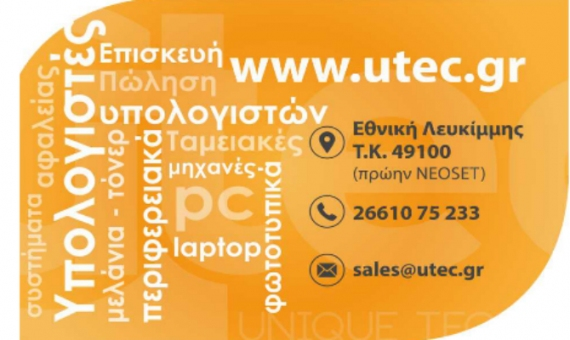 Utec: Υπολογιστές, αναλώσιμα και service σε ένα νέο κατάστημα στην Κέρκυρα
