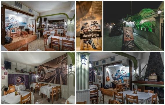 Μουσικά μεζεδοπωλεία στην Κέρκυρα. Δείτε ποιες μέρες έχουν ζωντανή μουσική
