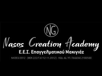 Nasos Creation Academy: Για όσους θέλουν να κάνουν την τέχνη επάγγελμα