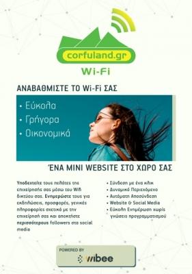 Corfuland WiFi ένα μίνι web site στο χώρο σας