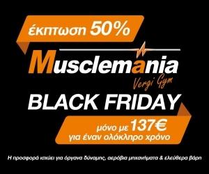 Black Friday στην Κέρκυρα. Δείτε τα καταστήματα που συμμετέχουν φέτος