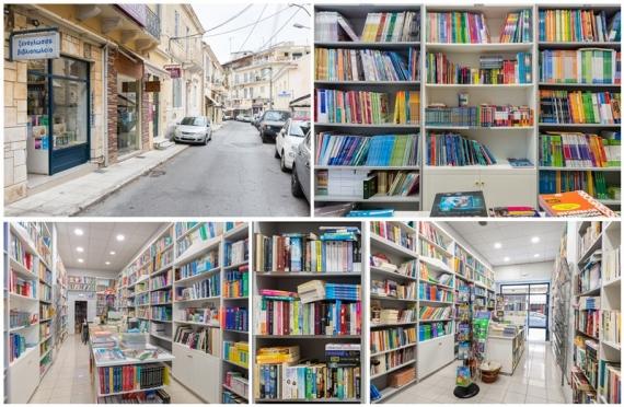 Στηρίζουμε τα Κερκυραϊκά βιβλιοπωλεία. Βρείτε ένα δίπλα σας