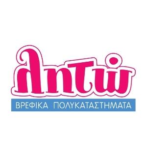 Νέο βρεφικό κατάστημα Λητώ στην Κέρκυρα