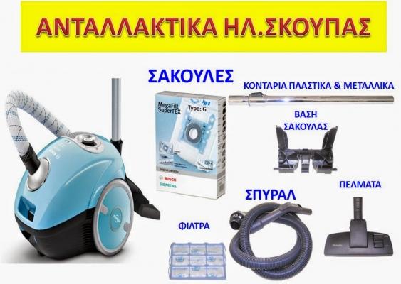 Frigotherm Corfu: Ανταλλακτικά οικιακών και επαγγελματικών συσκευών στην Κέρκυρα